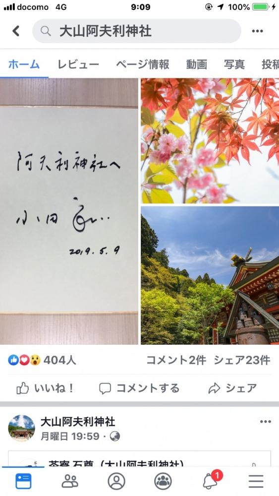 横浜ご当地阿夫利神社①